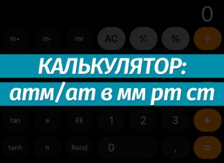 Перевести атмосферы (атм/ат) в миллиметры ртутного столба (мм рт ст): онлайн-калькулятор, формула