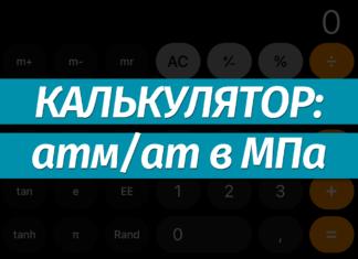 Перевести атмосферы (атм/ат) в мегапаскали (МПа): онлайн-калькулятор, формула