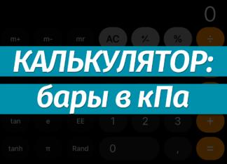 Перевести бары в килопаскали (кПа): онлайн-калькулятор, формула