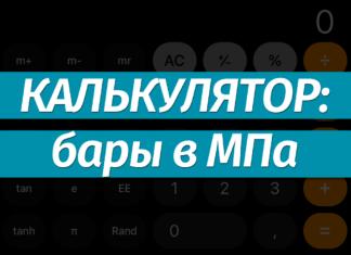Перевести бары в мегапаскали (МПа): онлайн-калькулятор, формула