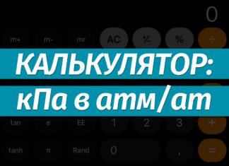 Перевести килопаскали (кПа) в атмосферы (атм/ат): онлайн-калькулятор, формула