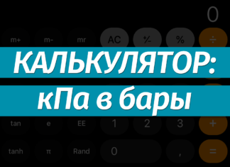 Перевести килопаскали (кПа) в бары: онлайн-калькулятор, формула