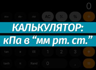 Перевести килопаскали (кПа) в миллиметры ртутного столба (мм рт ст): онлайн-калькулятор, формула