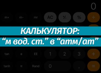 Перевести метры водяного столба (м вод ст) в атмосферы (атм/ат): онлайн-калькулятор, формула