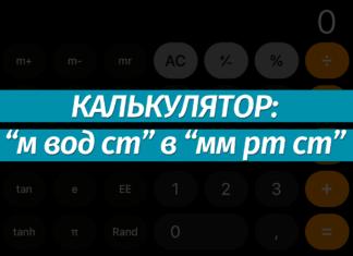 Перевести метры водяного столба (м вод ст) в миллиметры ртутного столба (мм рт ст): онлайн-калькулятор, формула