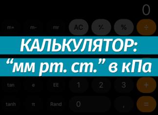 Перевести миллиметры ртутного столба (мм рт ст) в килопаскали (кПа): онлайн-калькулятор, формула