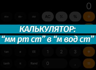 Перевести миллиметры ртутного столба (мм рт ст) в метры водяного столба (м вод ст): онлайн-калькулятор, формула