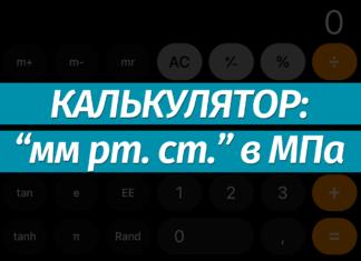 Перевести миллиметры ртутного столба (мм рт ст) в мегапаскали (МПа): онлайн-калькулятор, формула