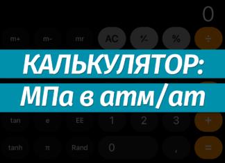 Перевести мегапаскали (МПа) в атмосферы (атм/ат): онлайн-калькулятор, формула