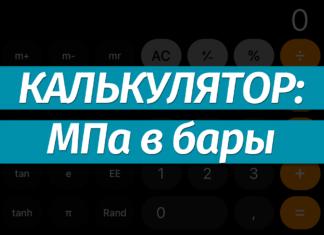 Перевести мегапаскали (МПа) в бары: онлайн-калькулятор, формула
