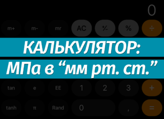 Перевести мегапаскали (МПа) в миллиметры ртутного столба (мм рт ст): онлайн-калькулятор, формула