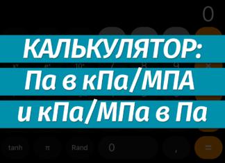 Перевести паскали (Па) в килопаскали/мегапаскали (кПа/МПА): онлайн-калькулятор, формула