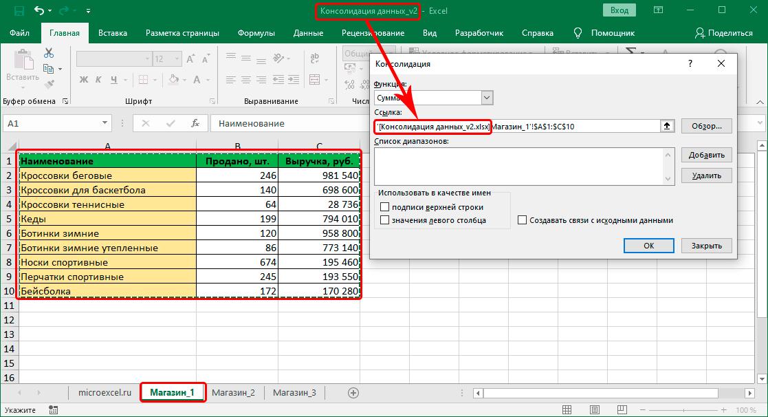 Указание диапазона ячеек из другой книги в настройках консолидации данных в Excel