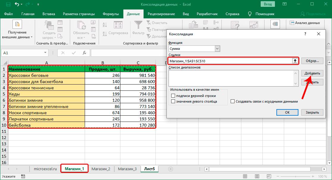 Указание диапазона ячеек в настройках консолидации данных в Экселе