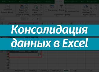 Как сделать консолидацию данных в Excel: пошаговая инструкция
