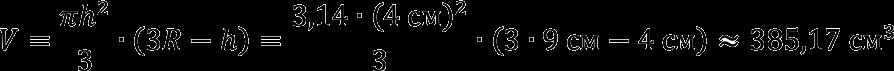 Пример нахождения объема сегмента шара