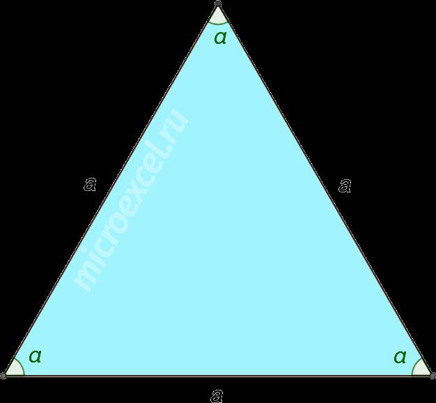 Правильный (равносторонний) треугольник