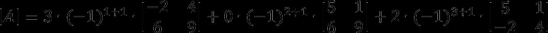 Пример вычисления определителя матрицы