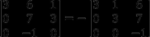 Перестановка местами столбцов определителя матрицы