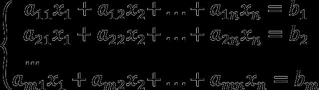 Общий вид записи системы линейных алгебраических уравнений (СЛАУ)