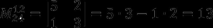 Пример расчета минора второго порядка матрицы
