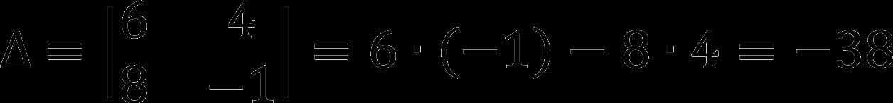 Пример расчета определителя матрицы