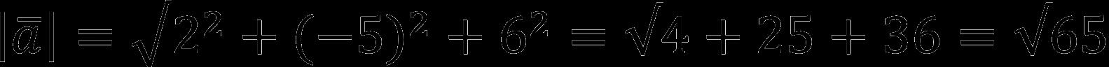 Пример нахождения длины вектора
