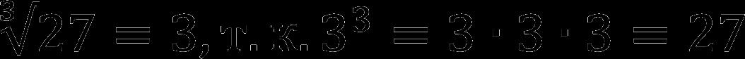 Пример вынесения из-под кубического корня