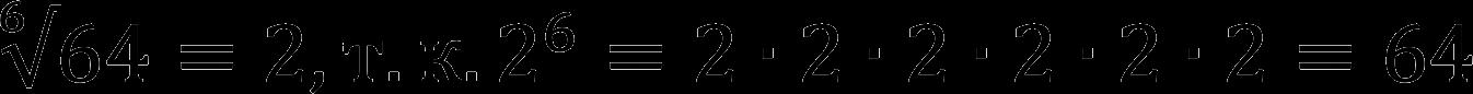 Пример вынесения из-под корня шестой степени