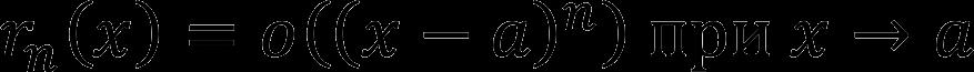 Остаточный член n-го порядка в формуле Тейлора
