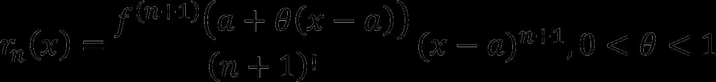 Остаточный член n-го порядка в форме Лагранжа