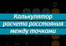 Вычислить расстояние между двумя точками: онлайн-калькулятор, формула