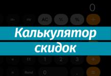 Посчитать размер скидки: онлайн-калькулятор, формула