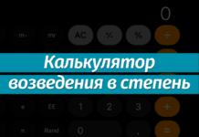 Возвести число в степень: онлайн-калькулятор, формула