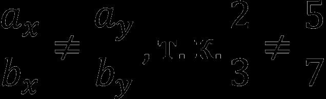 Отношение координат двух векторов