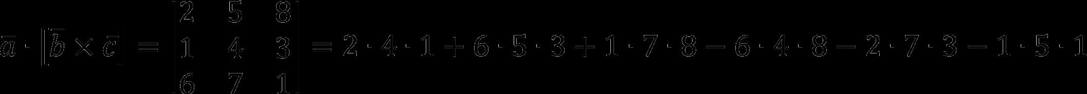 Пример смешанного произведения векторов