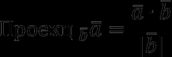 Формула для нахождения проекции вектора на вектор