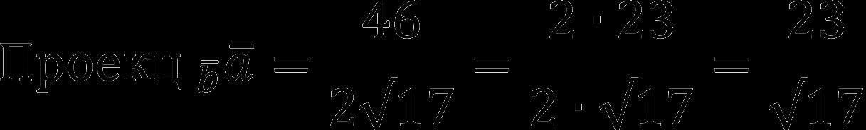 Пример расчета проекции вектора на вектор
