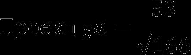 Пример нахождения проекции вектора на вектор