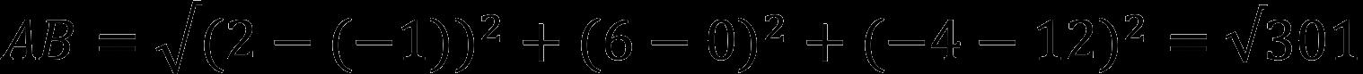 Пример нахождения расстояния между двумя точками в пространстве
