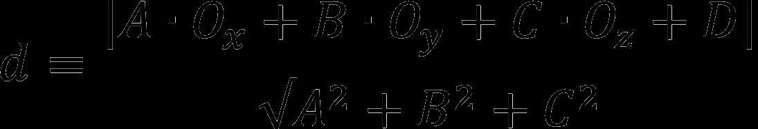 Формула расчета расстояния от точки до плоскости