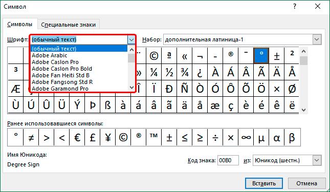 Выбор шрифта при вставке символа в Экселе