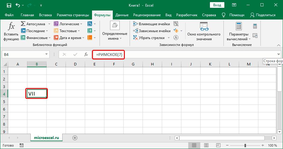 Синтаксис функции РИМСКОЕ в Экселе