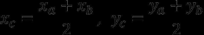 Формула для расчета координат середины отрезка в плоскости
