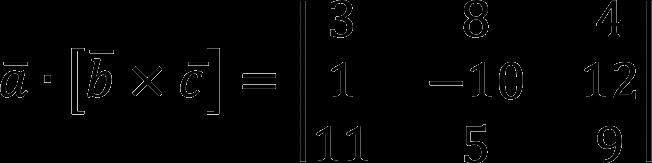 Пример смешанного произведения трех векторов