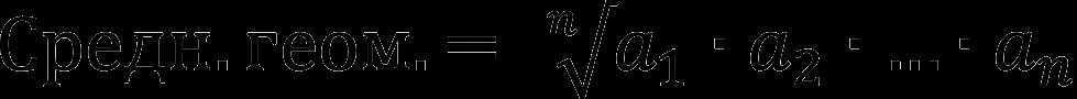 Формула расчета среднего геометрического чисел