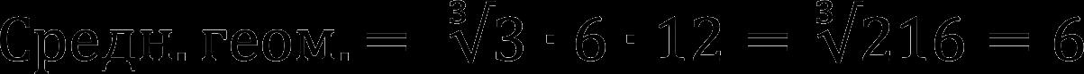Пример расчета среднего геометрического трех чисел