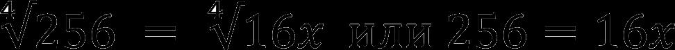 Уравнение с корнем