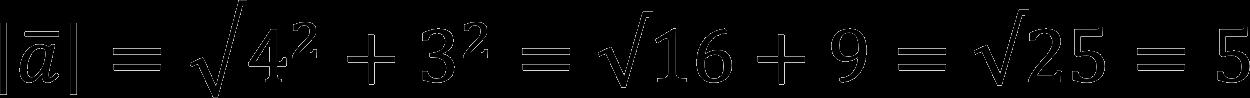 Пример расчета длины (модуля) вектора