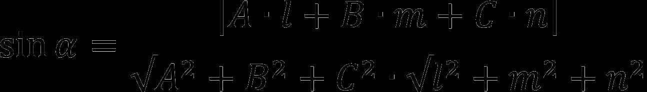 Формула расчета синуса угла между прямой и плоскостью